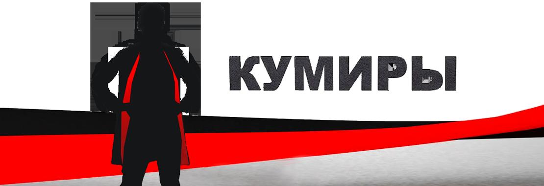 Кумиры