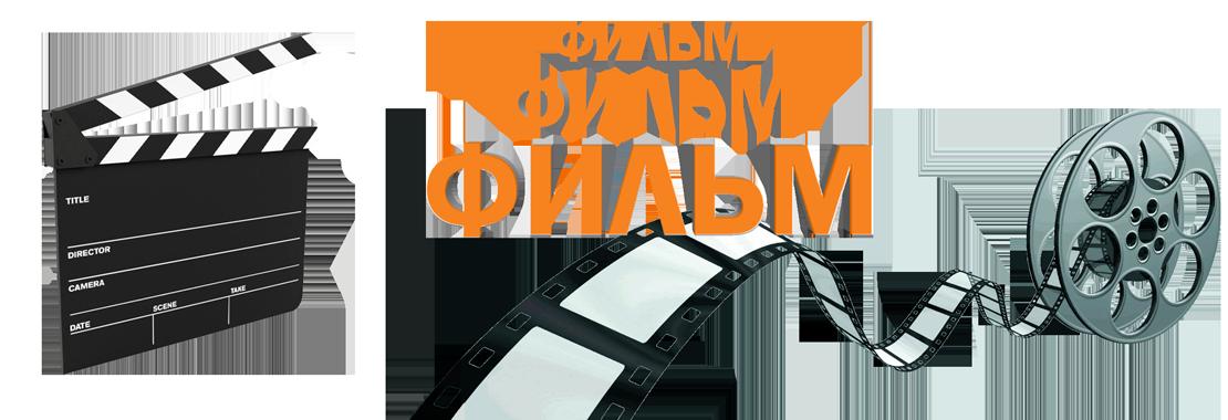 Фильм,фильм,фильм