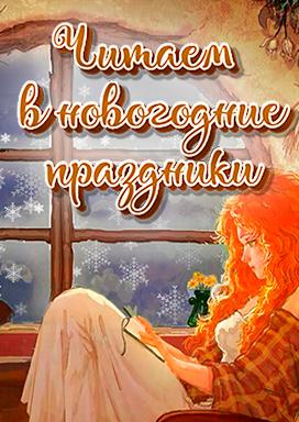 Читаем в новогодние праздники