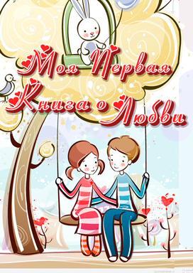 Моя первая книга о любви !