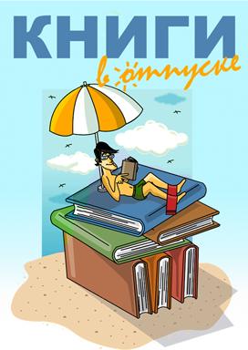 Книги в отпуске