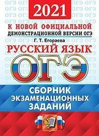 ОГЭ 2021. Русский язык. Сборник экзаменационных заданий