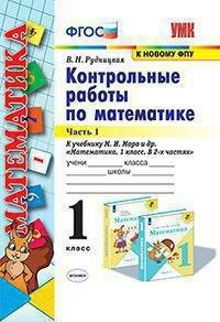 Контрольные работы по математике. 1 класс. Часть 1. К учебнику М.И. Моро