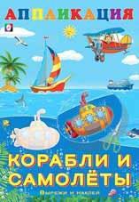 Корабли и самолеты