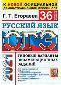 ОГЭ 2021. Русский язык. Типовые варианты экзаменационных заданий. 36 вариантов заданий