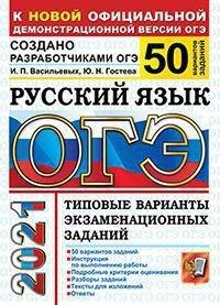 ОГЭ 2021. Русский язык. Типовые варианты экзаменационных заданий. 50 вариантов заданий