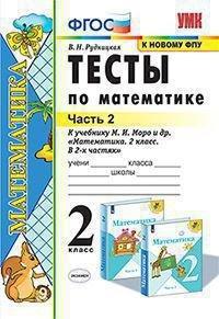 Тесты по математике. 2 класс. Часть 2. К учебнику М.И. Моро