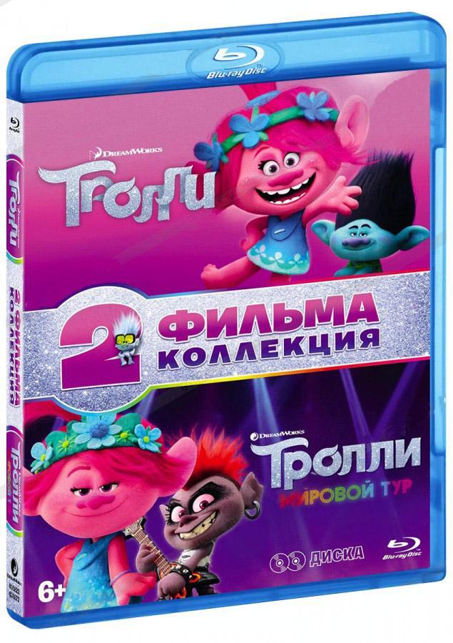 Blu-ray. Тролли + Тролли. Мировой тур (м/ф) (2 Blu-ray) + тетрадь с заданиями, 8 карточек (количество Blu-ray: 2)