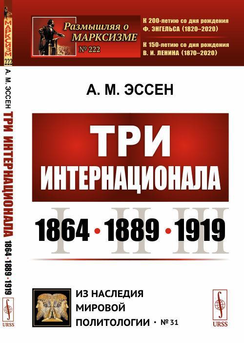 Три Интернационала: 1864-1889-1919. Выпуск №222, №31