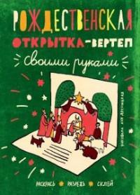 Рождественская открытка-вертеп. Своими руками
