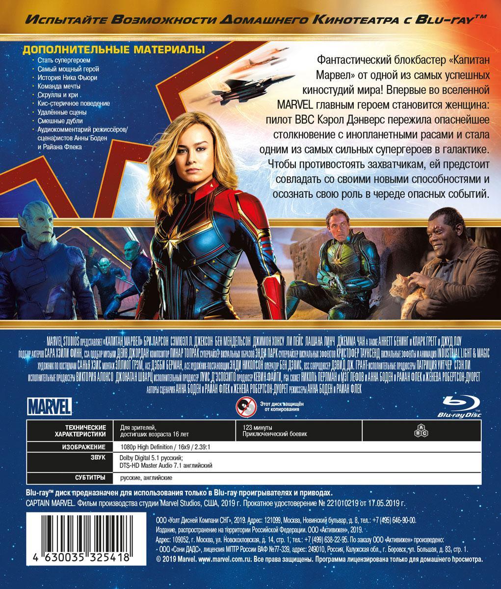 Blu-ray. Капитан Марвел