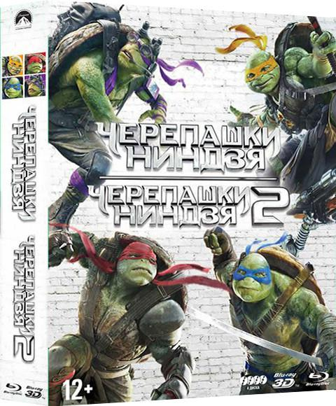 Blu-ray. Черепашки-ниндзя 1-2 части (3D+2D). Специальное издание, 4 карточки, 2 артбука (количество Blu-ray: 4)