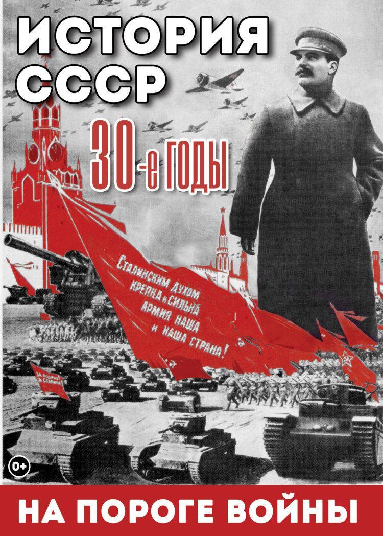 DVD. История СССР. 30-ые годы. На пороге войны