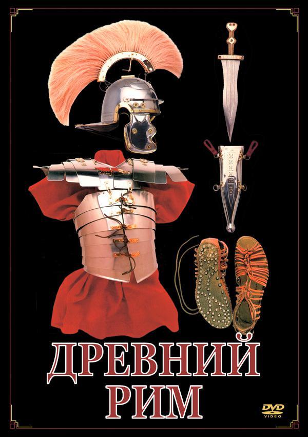 DVD. Древний Рим