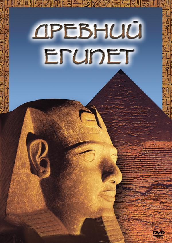 DVD. Древний Египет