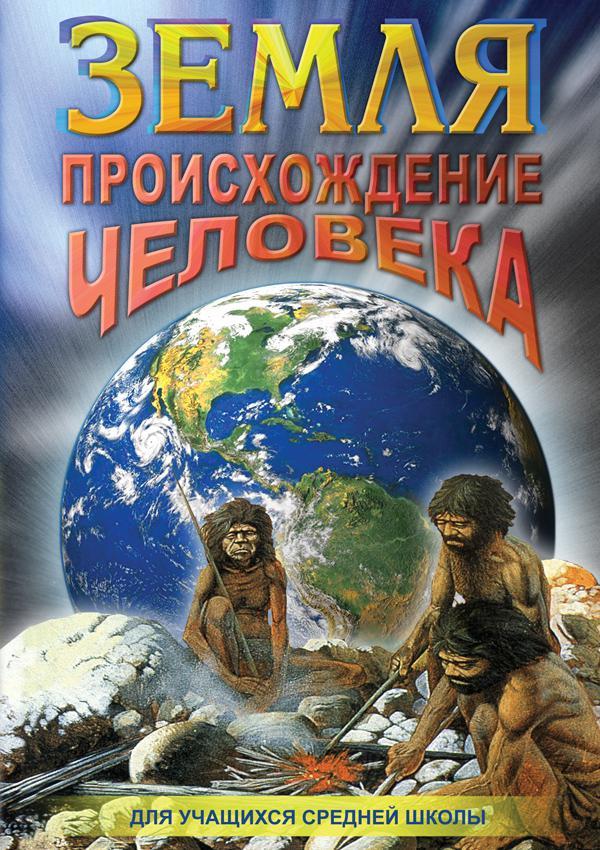 DVD. Земля. Происхождение человека