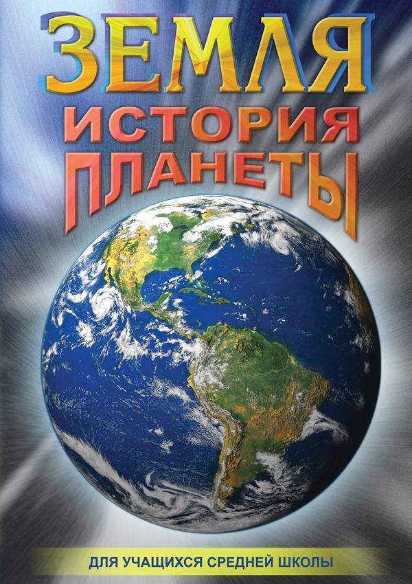 DVD. Земля. История планеты