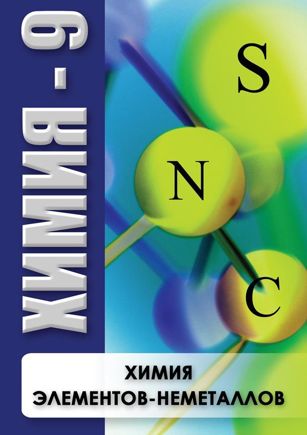 DVD. Химия 9 класс. Химия элементов - неметаллов