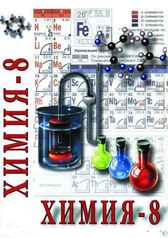 DVD. Химия 8 класс. Часть 2