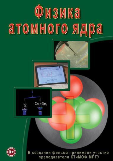 DVD. Физика 29. Физика атомного ядра