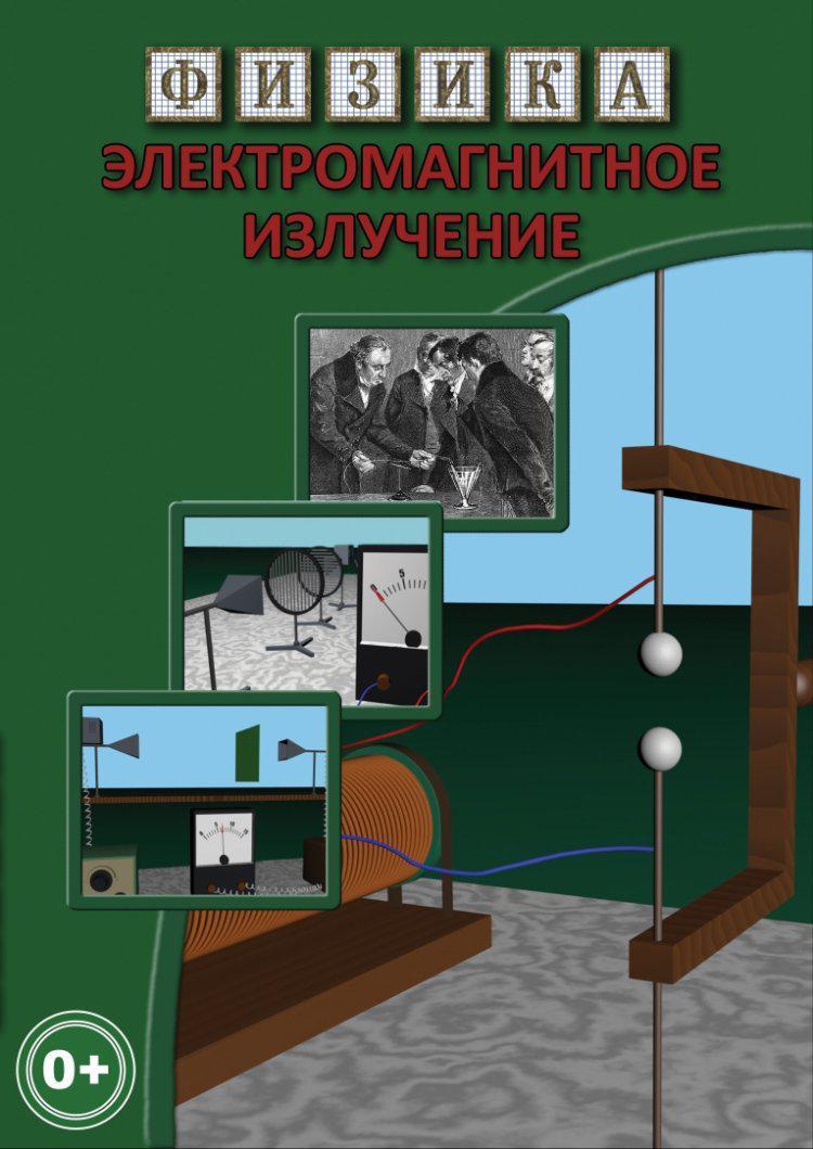 DVD. Физика 28. Электромагнитное излучение