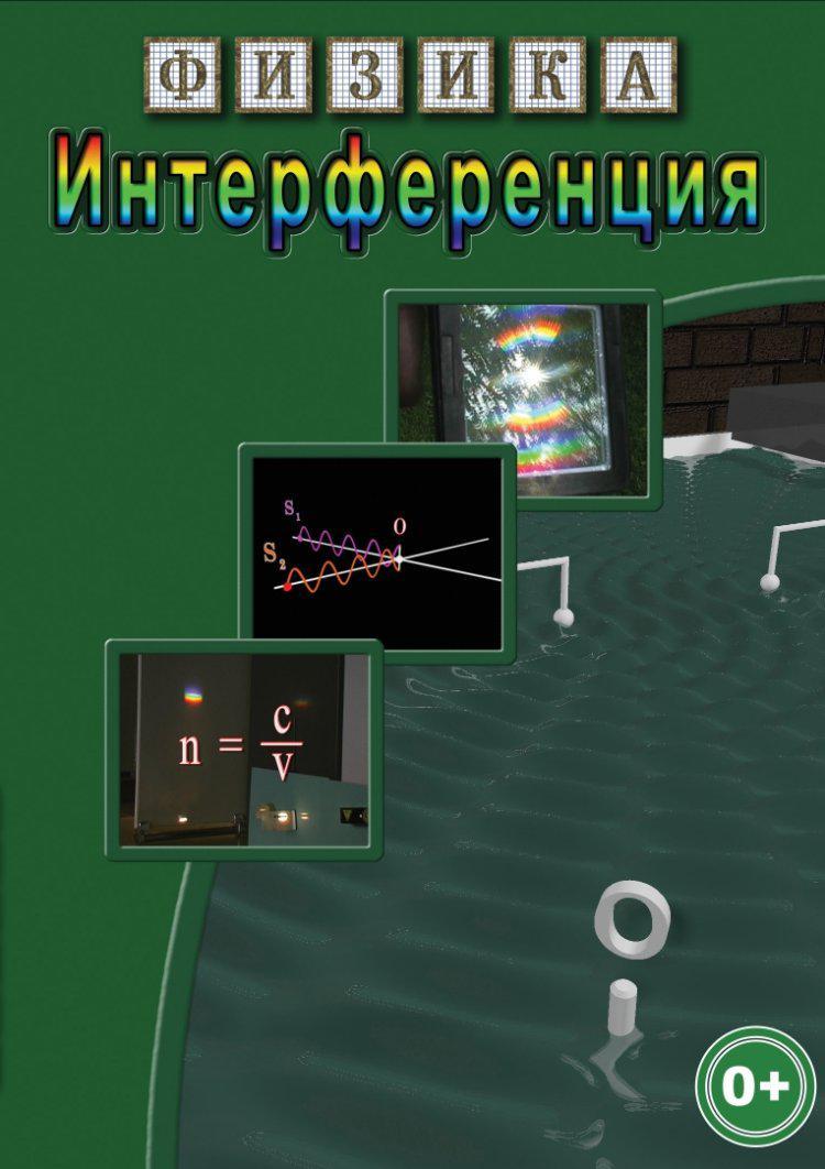 DVD. Физика 27. Интерференция
