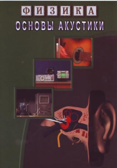 DVD. Физика 24. Основы акустики