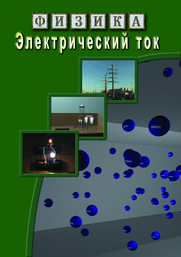DVD. Физика 19. Электрический ток