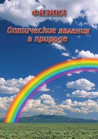 DVD. Физика 18. Оптические явления в природе