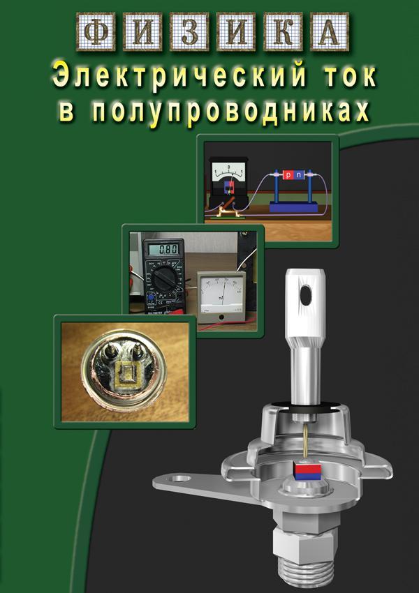 DVD. Физика 17. Электрический ток в полупроводниках