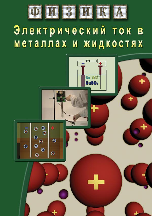 DVD. Физика 16. Электрический ток в металлах и в жидкостях