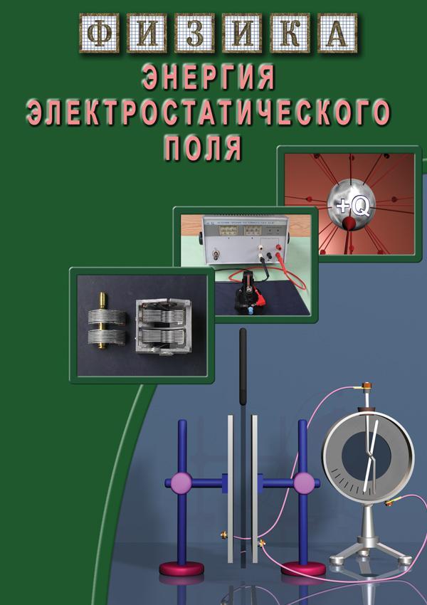 DVD. Физика 15. Энергия электростатического поля
