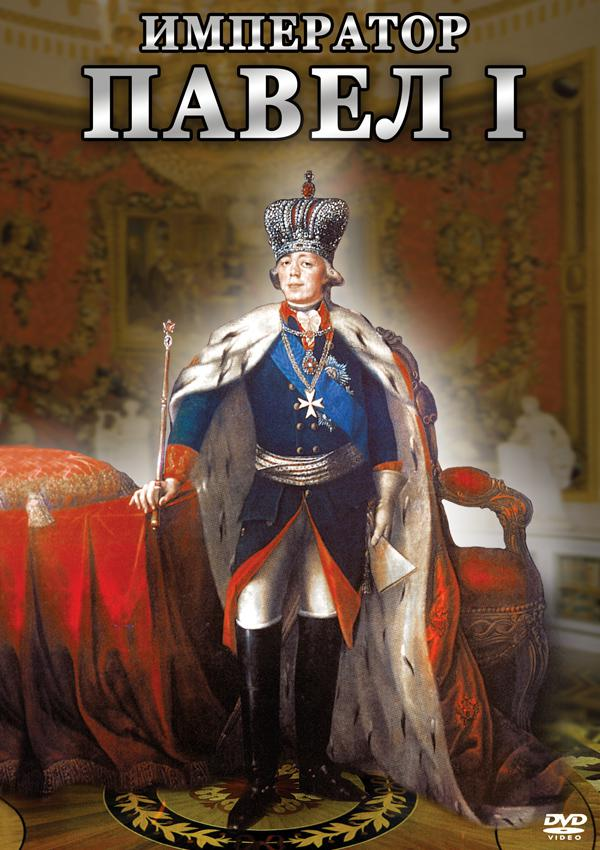 DVD. Император Павел I