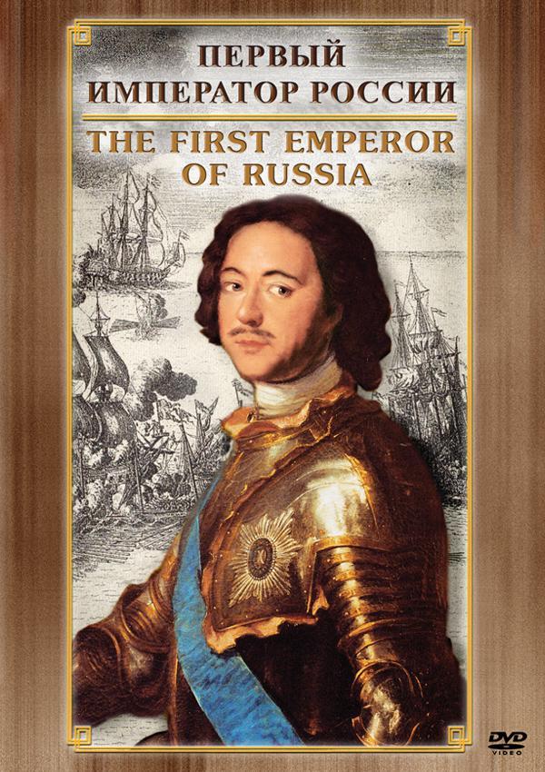 DVD. Первый Император России