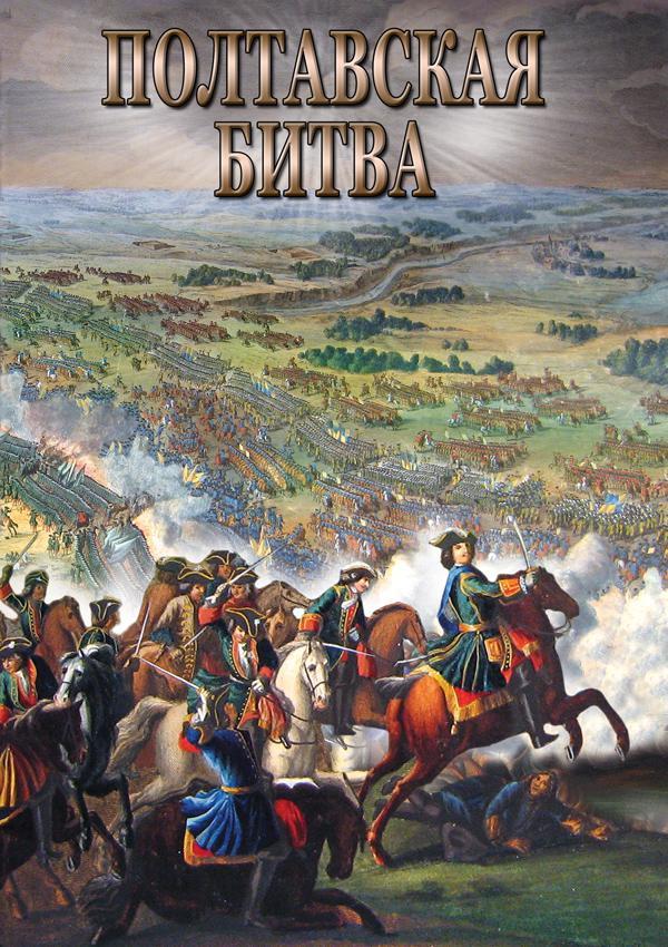 DVD. Полтавская битва