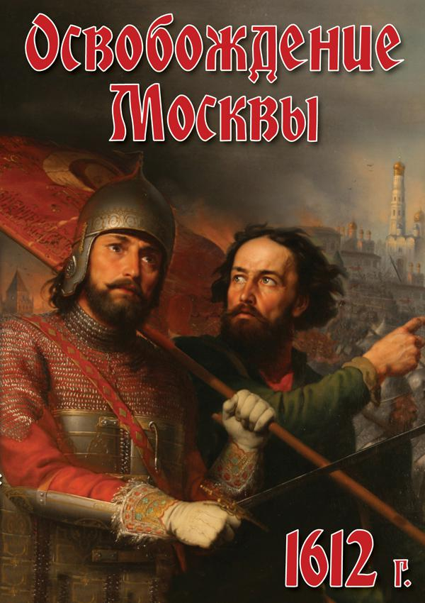 DVD. Освобождение Москвы. 1612 год