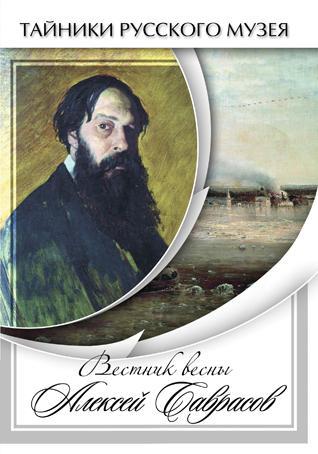 DVD. Вестник весны Алексей Саврасов