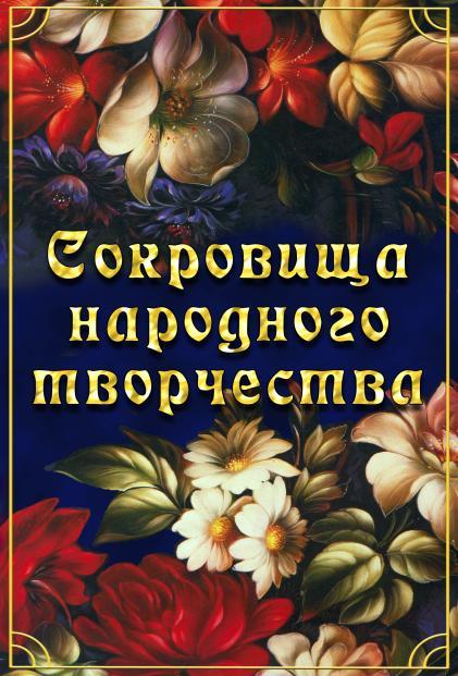 DVD. Сокровища народного творчества