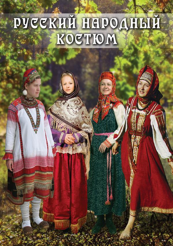 DVD. Русский народный костюм