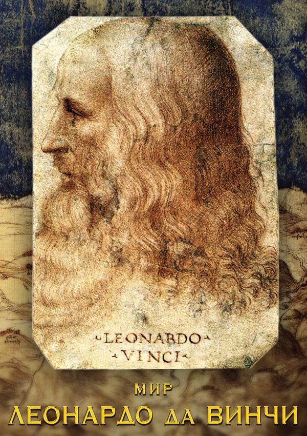 DVD. Мир Леонардо да Винчи