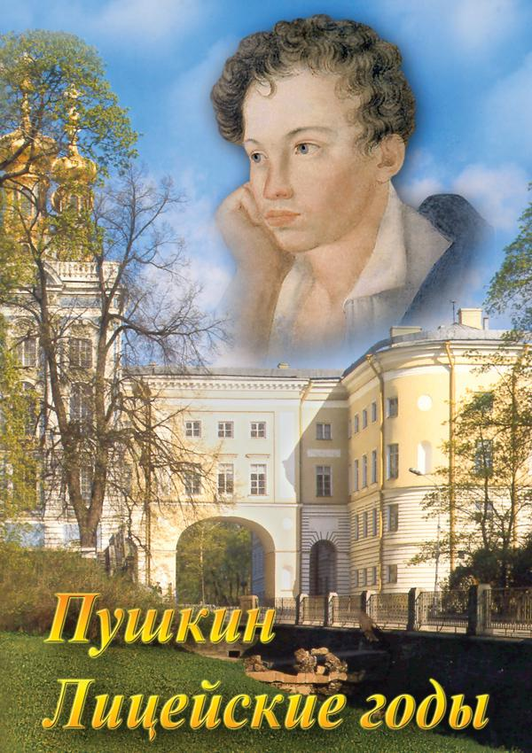 DVD. А.С. Пушкин. Лицейские годы