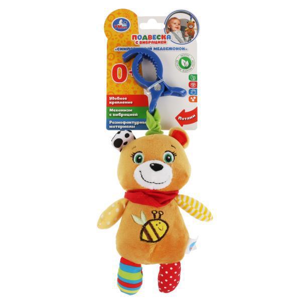 Текстильная игрушка-подвеска, с вибрацией