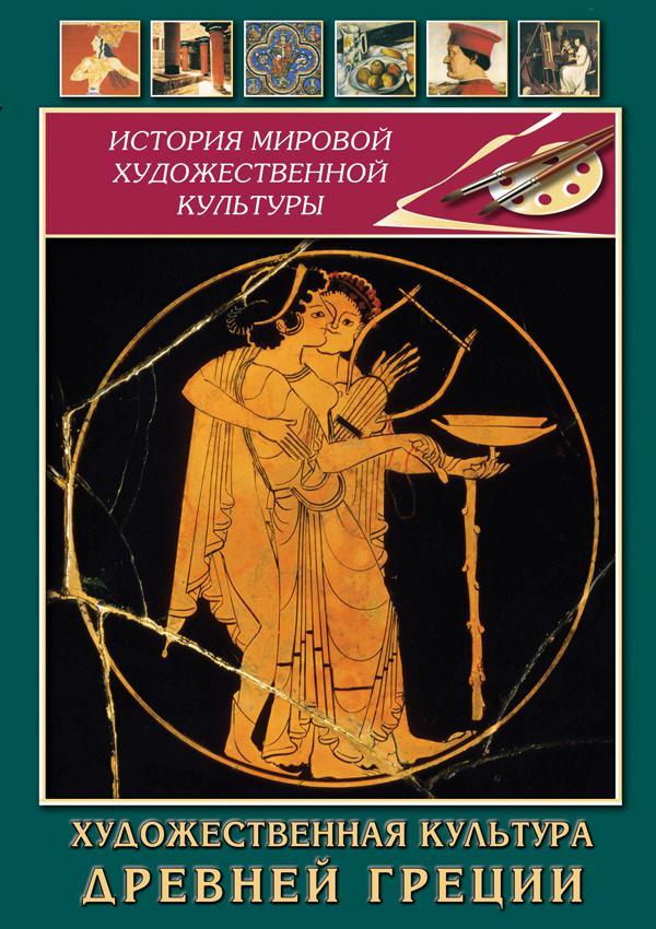 DVD. Художественная культура древней Греции