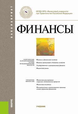 Финансы. Учебник для бакалавриата