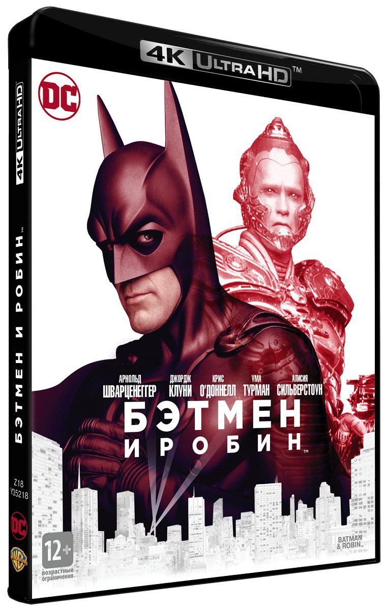 Blu-ray. Бэтмен и Робин (4K Ultra HD)