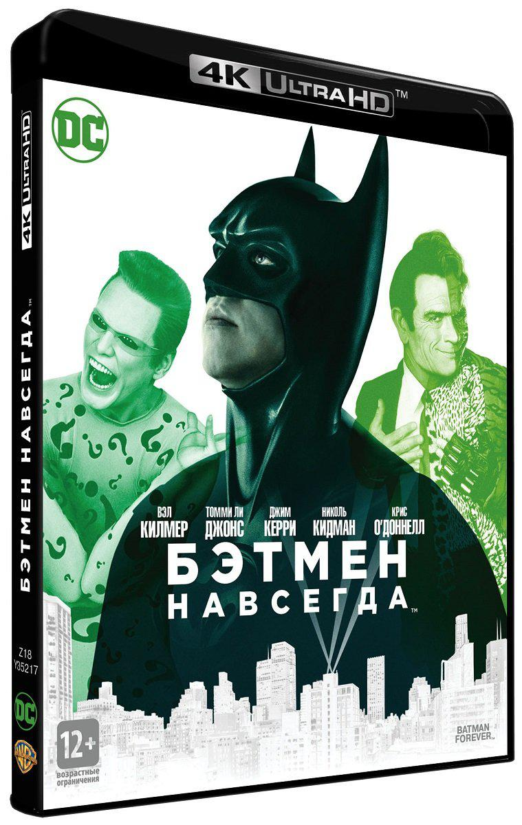 Blu-ray. Бэтмен навсегда (4K Ultra HD)