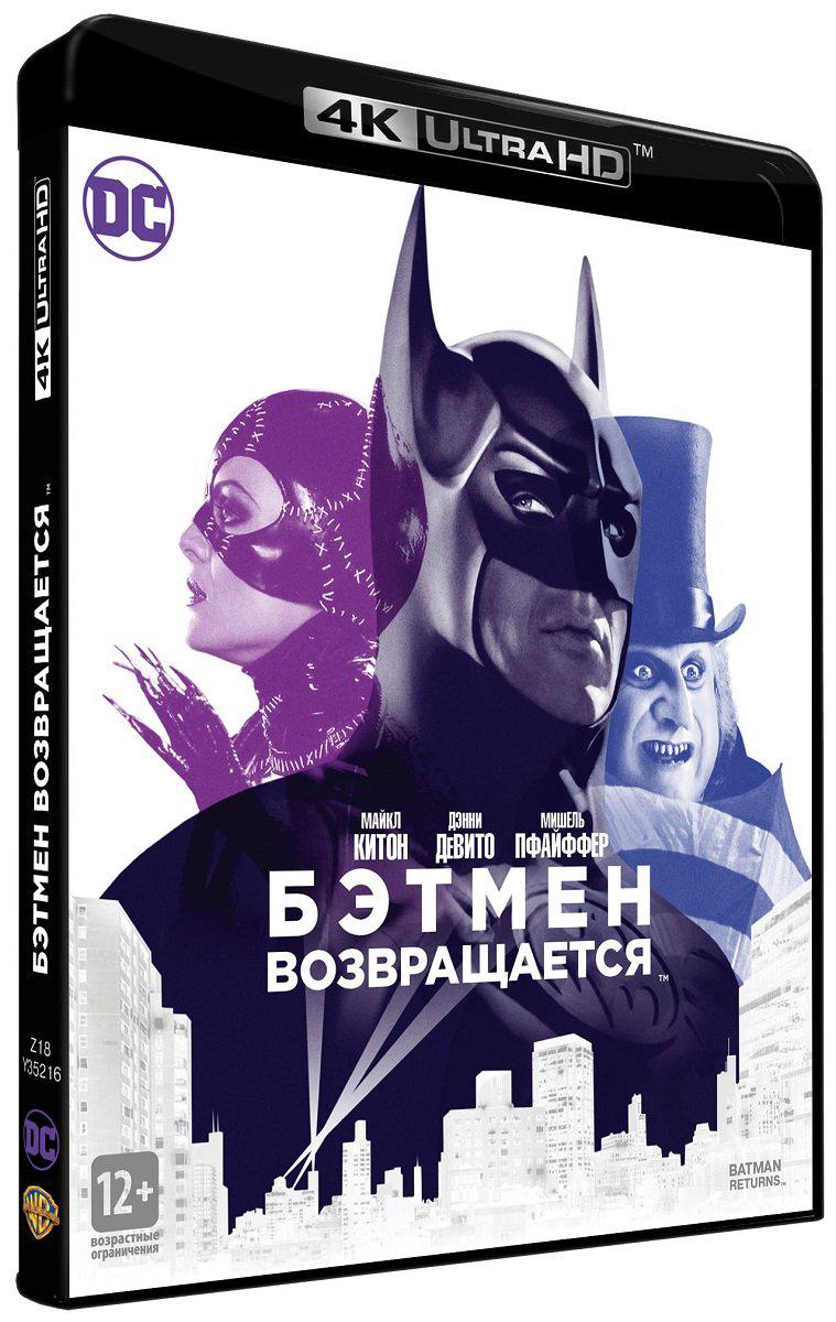 Blu-ray. Бэтмен возвращается (4K Ultra HD)