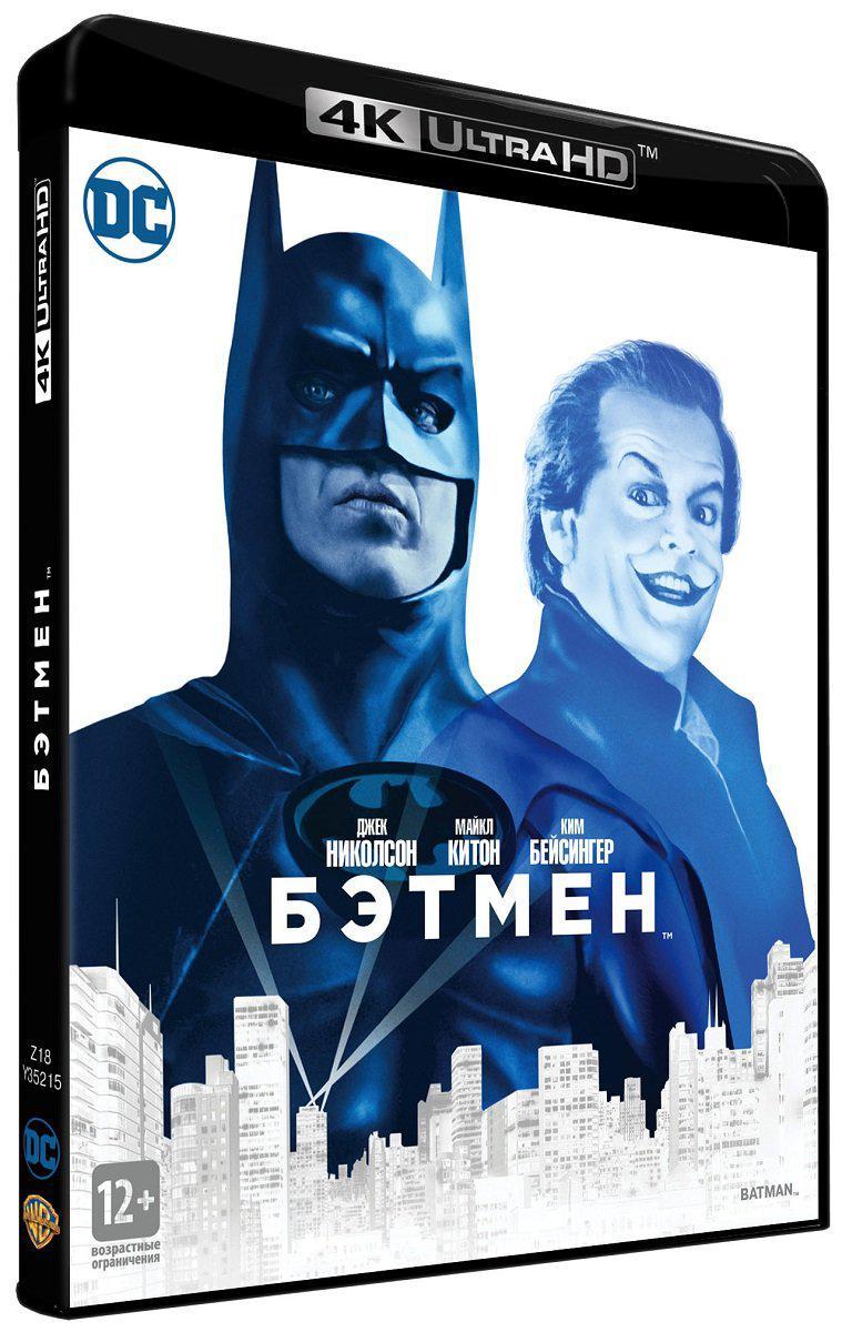 Blu-ray. Бэтмен (4K Ultra HD)