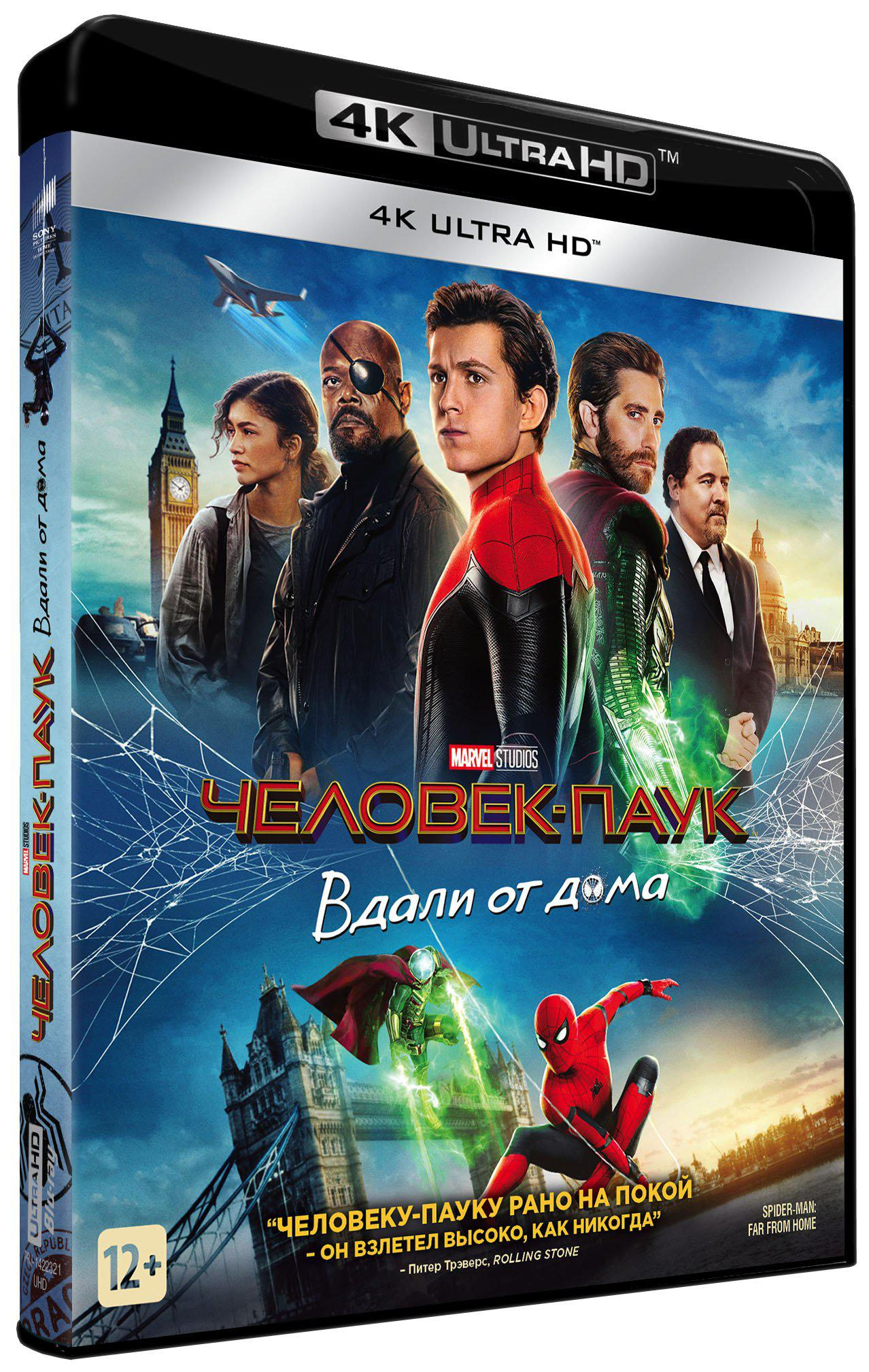 Blu-ray. Человек-паук: Вдали от дома (4K Ultra HD)
