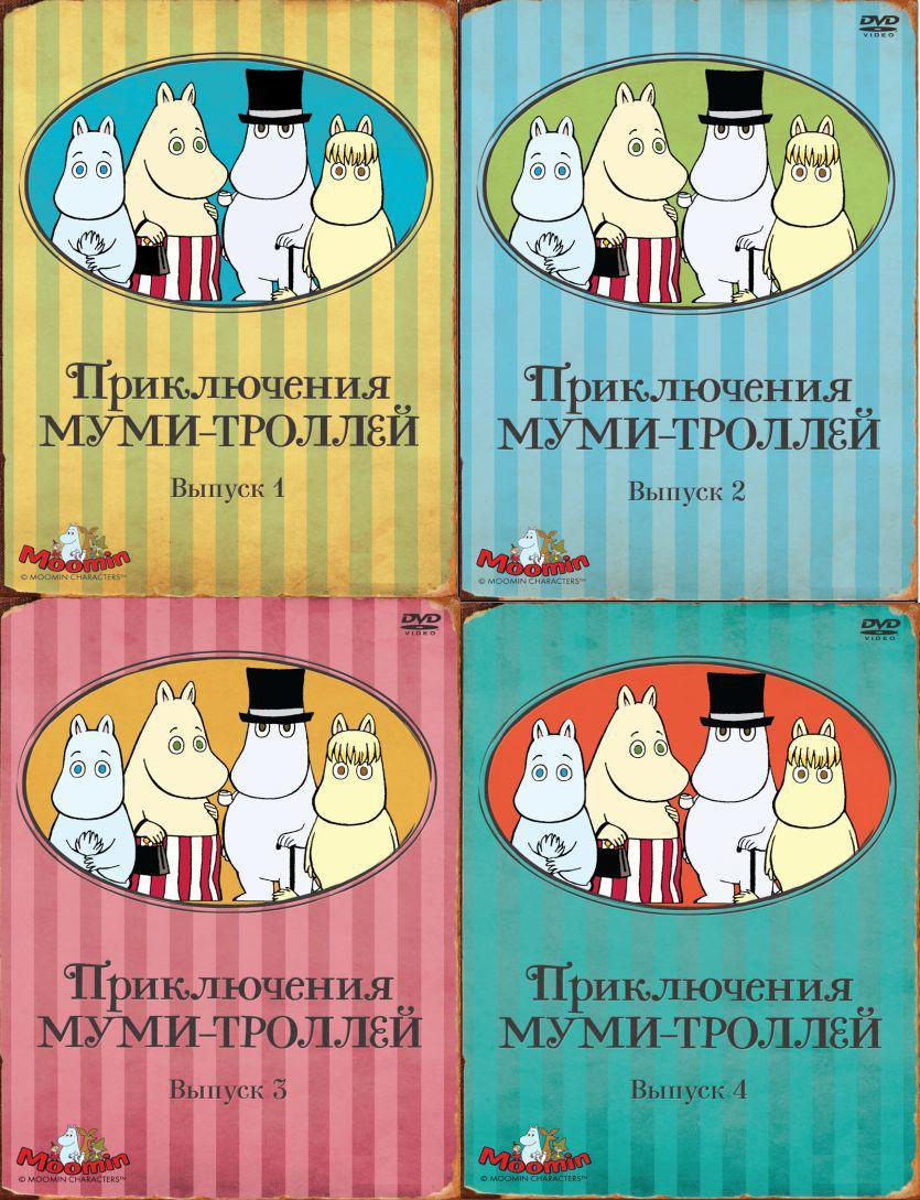 DVD. Приключения Муми-троллей. Коллекция мультфильмов (количество DVD дисков: 4)
